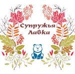 Супружья Лавка - Ярмарка Мастеров - ручная работа, handmade