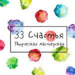 33schastya