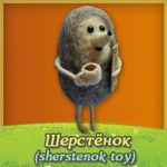sherstenok-toy