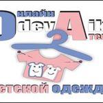 odevaika64
