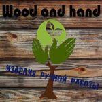 wood-hand