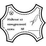 izdeliya-iz-naturalnoj-kozhi-nchelny