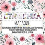 Нитки Mettler (Ctrochka) - Ярмарка Мастеров - ручная работа, handmade