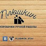 plushkin-stav
