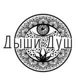 Дыши Душа - Ярмарка Мастеров - ручная работа, handmade