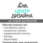 Студия Дизайна на Басманной (goncharmsk) - Ярмарка Мастеров - ручная работа, handmade