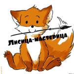 Лисица-мастерица - Ярмарка Мастеров - ручная работа, handmade
