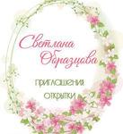 Светлана Образцова - Ярмарка Мастеров - ручная работа, handmade