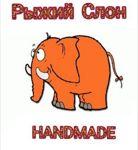 Рыжий Слон - Ярмарка Мастеров - ручная работа, handmade
