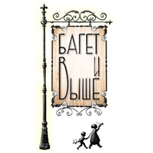 Багет и Выше (bagetiv)